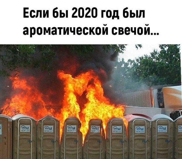 Юмор про коронавирус и 2021 год (14 фото)