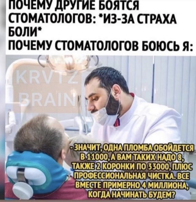 Юмор про стоматологов (15 фото)