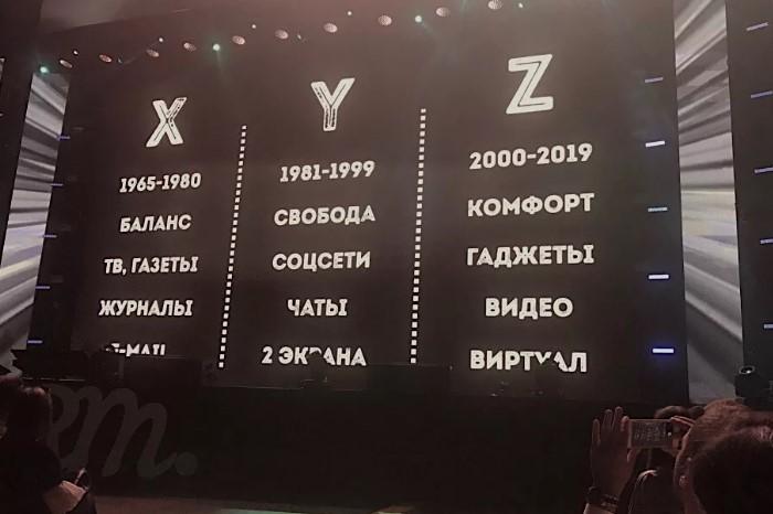 Какие отличия между поколениями Х, У и Z - «Фото»