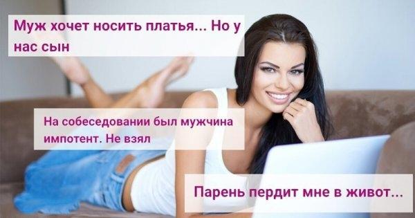 """""""Как сделать предложение мужчине?"""": откровенная дичь с женских форумов - «Хорошее настроение»"""
