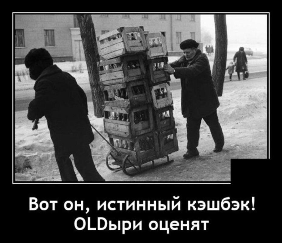 Каков истинный кэшбэк? (17 фото) - «Демотиваторы»
