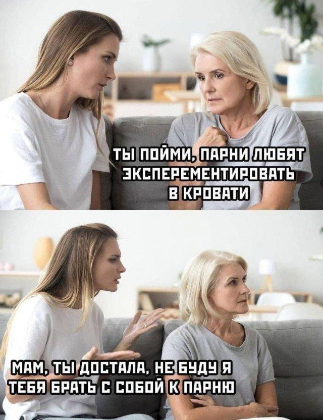 Юмор про отношения (15 фото)