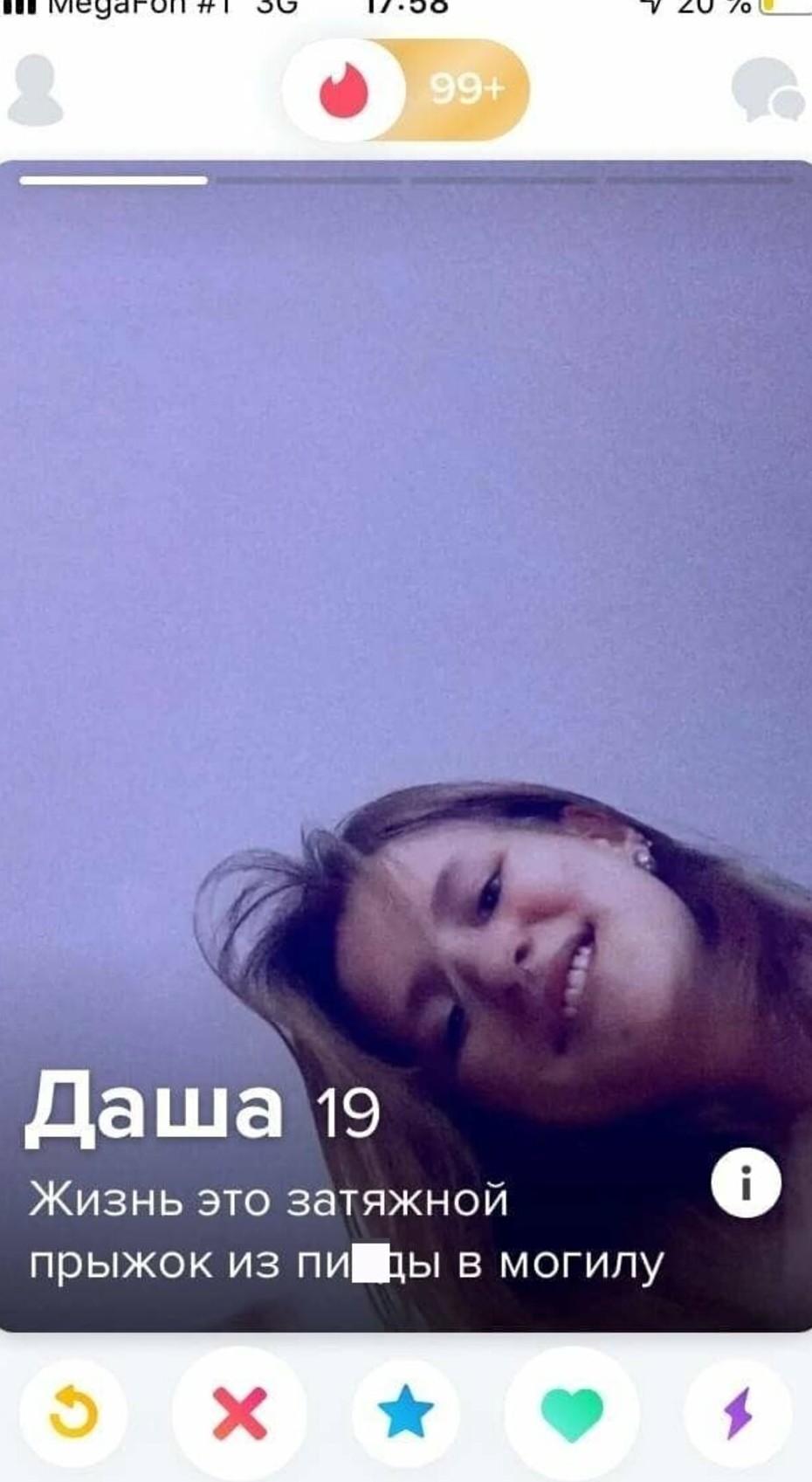 Прикольное с сайтов знакомств (15 фото) - «Смешные картинки»