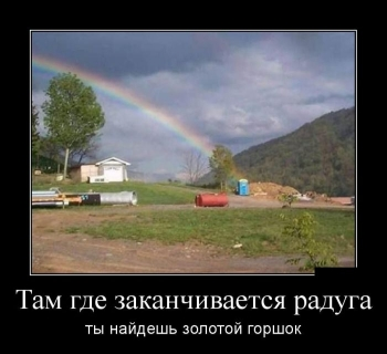 Демотиваторы №1415 (30 фото) - «Хорошее настроение»