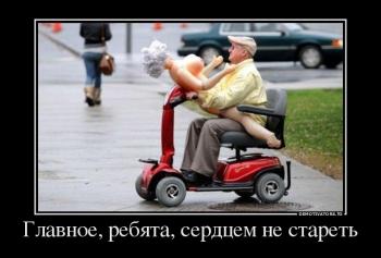 Главное, ребята, сердцем не стареть - «Хорошее настроение»