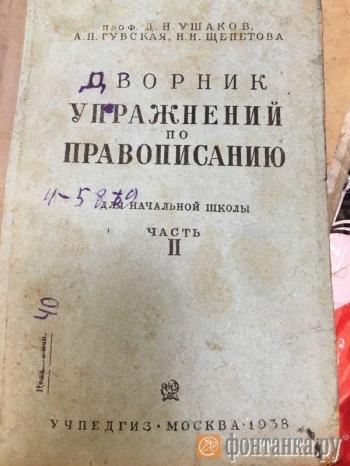 Портфель ленинградского школьника 77 лет пролежал в дымоходе (5 фото) - «Хорошее настроение»