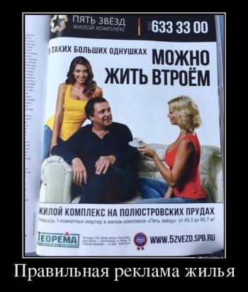 Правильная реклама жилья - «Хорошее настроение»