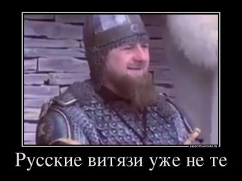 Русские витязи уже не те - «Хорошее настроение»