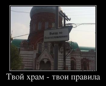 Твой храм - твои правила - «Хорошее настроение»