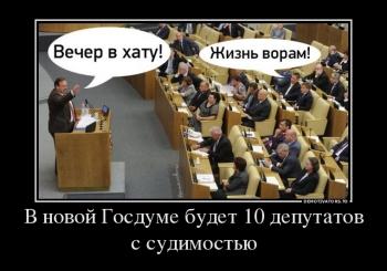 В новой Госдуме будет 10 депутатов с судимостью - «Хорошее настроение»
