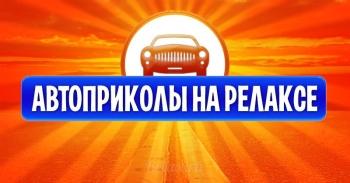 14 автоприколов от 30 марта — Авто !