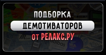 15 демотиваторов от 3 мая — Демотиваторы !