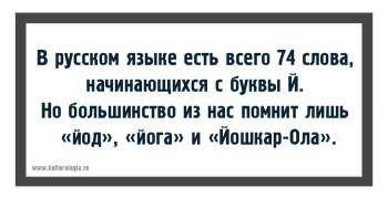 15 малоизвестных, но весьма занимательных фактов о русском языке ! - «Фото»