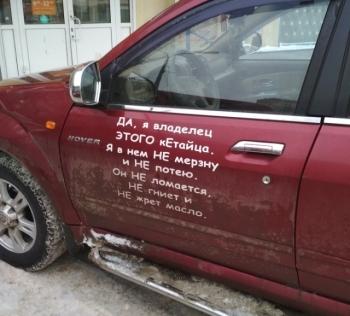 """""""Крик души"""" владельца китайского автомобиля - «Хорошее настроение»"""