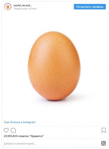 Публикация в Instagram, которая набрала рекордные 25 миллионов лайков за 10 дней (2 фото)