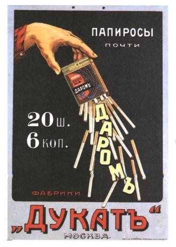 Старинные рекламные плакаты - «Хорошее настроение»