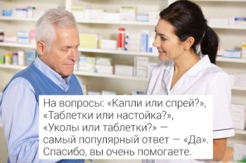 Истории фармацевтов о непростой работе в аптеках - «Хорошее настроение»