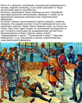 Протаскивание под килем, или как наказывали провинившихся пиратов и моряков