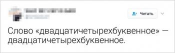 Занятные твиты о великом русском языке - «Хорошее настроение»