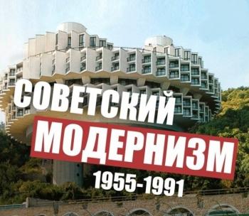 Про советский модернизм (9 фото)