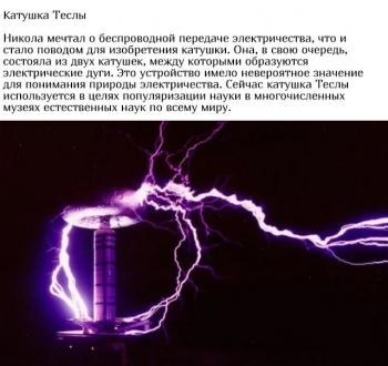 Что изобрел Никола Тесла (10 фото)
