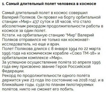 Достижения российской космонавтики (11 фото)