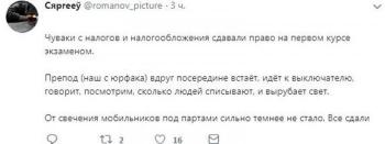 Истории пользователей соцсетей про учебу (18 фото)
