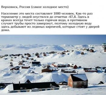 Населенные пункты с необычными природными условиями (5 фото)