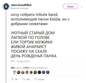 """Песни группы """"Король и Шут"""" переделанные на добрый лад (6 фото)"""