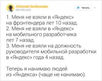 Пользователи соцсетей о неудачных попытках устроиться на работу (18 фото)