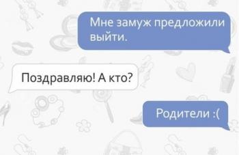 СМС от настоящих подруг - «Хорошее настроение»