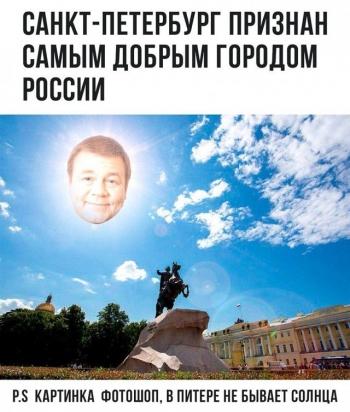 Юмор про Санкт-Петербург (27 фото)