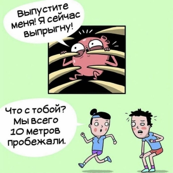 10 смешных комиксов о том, что чувствуют органы внутри нас