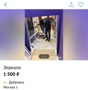 Как выглядят объявления о продаже зеркал (14 фото)