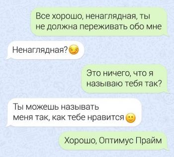 Об отношениях парней и девушек (17 фото)