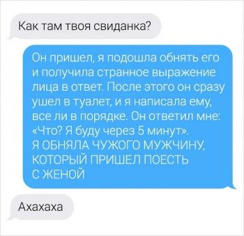 Профессиональное выяснение отношений через СМС - «Хорошее настроение»