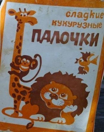 Подборка вкусняшек из СССР - «Хорошее настроение»