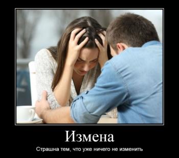 Демотиваторы про отношения