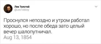 Если бы Лев Толстой вел аккаунт в Твиттере (19 фото)