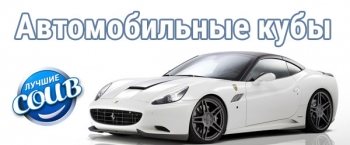 Автомобильные кубы 114