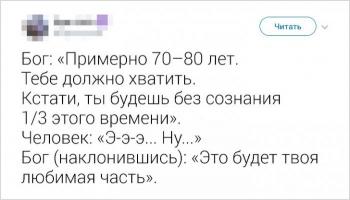 Ироничные сообщения в соцсетях (20 фото)