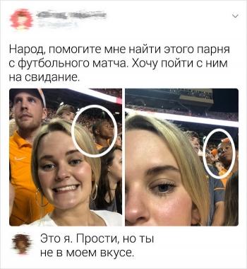 Скриншоты из социальных сетей. Часть 917 (33 фото)