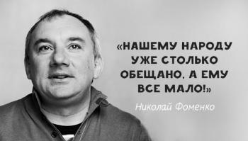Николай Фоменко - афоризмы