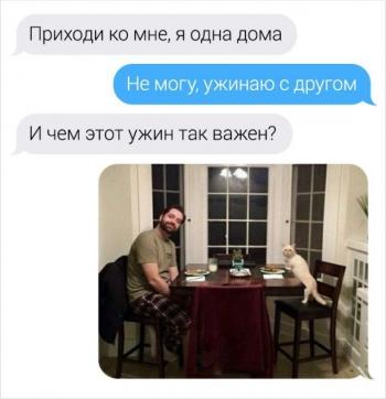 Романтики в сети (10 фото)