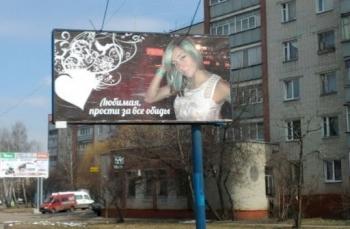 Послания и поздравления близких на уличной рекламе (14 фото)
