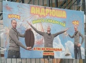 Забавные рекламные вывески - «Хорошее настроение»