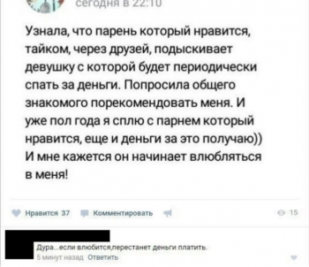 Юмор про девушек (13 фото)