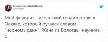 Истории об иностранцах, запомнивших русские фразы и слова (12 фото)